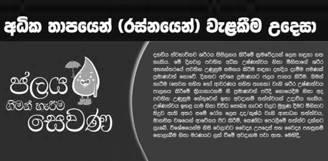 CF joins hand with A-PAD Sri Lanka in a campaign to Combat Excessive Heat