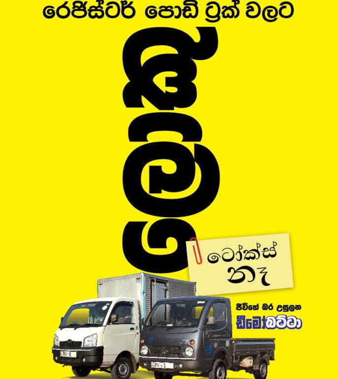 Registor Truck en