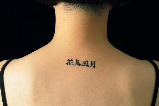 Word Tattoos In Different Languages Lovetoknow