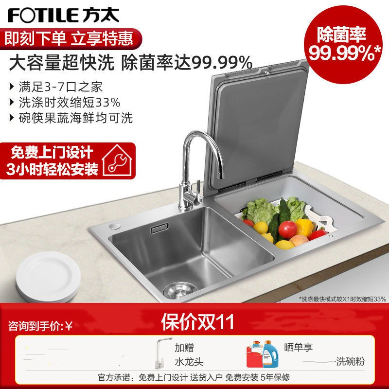 fotile ct03 cj03 c3 sink dishwasher automatic household sink integrated embedded dish washing machine double slot