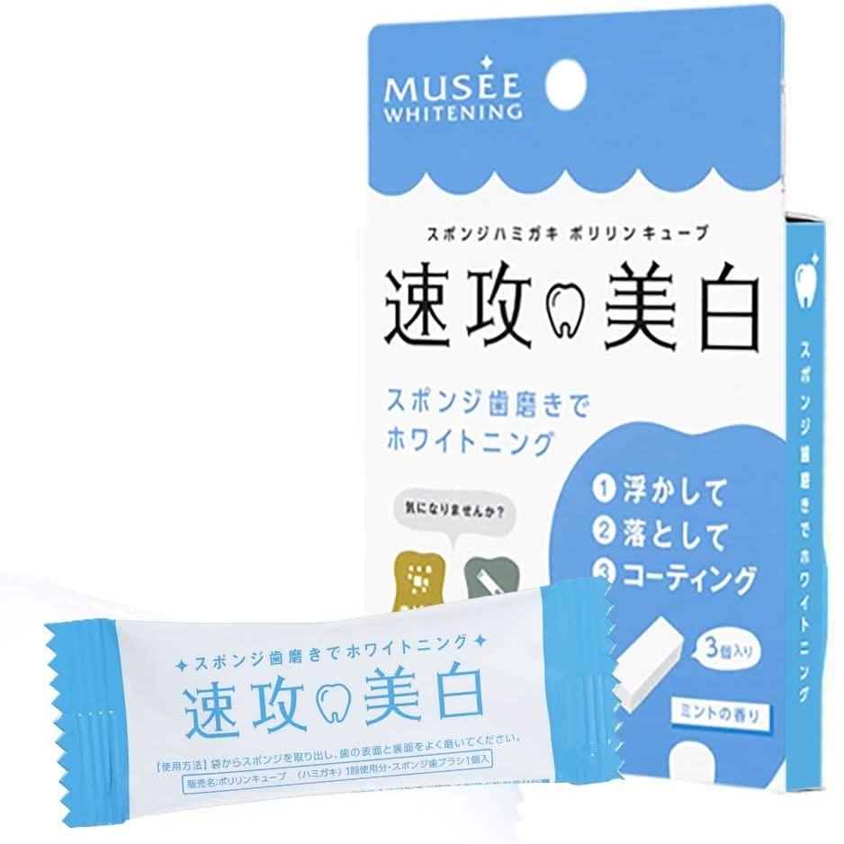 ★姆姆日貨★預購 日本MUSEE 速攻亮白 牙齒亮白 美齒橡皮擦 牙齒潔牙棒 3入   蝦皮購物