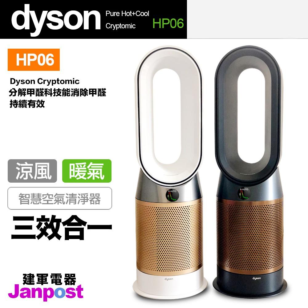 Dyson HP06 Dyson Pure Hot+Cool 涼暖空氣清淨機/建軍電器/原廠公司貨/兩年保固   蝦皮購物
