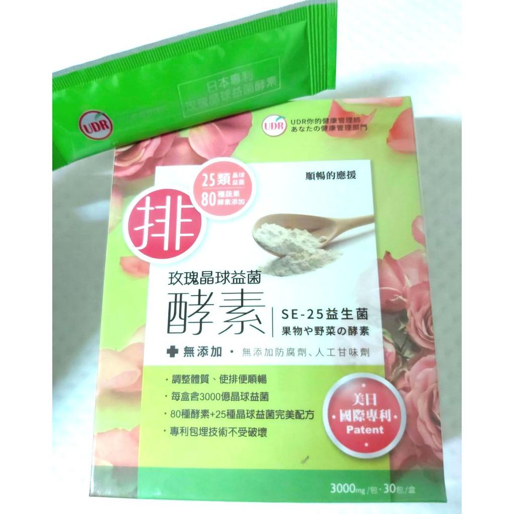 UDR 日本專利玫瑰晶球益菌酵素 一盒30包 效期2023年 全新現貨 | 蝦皮購物
