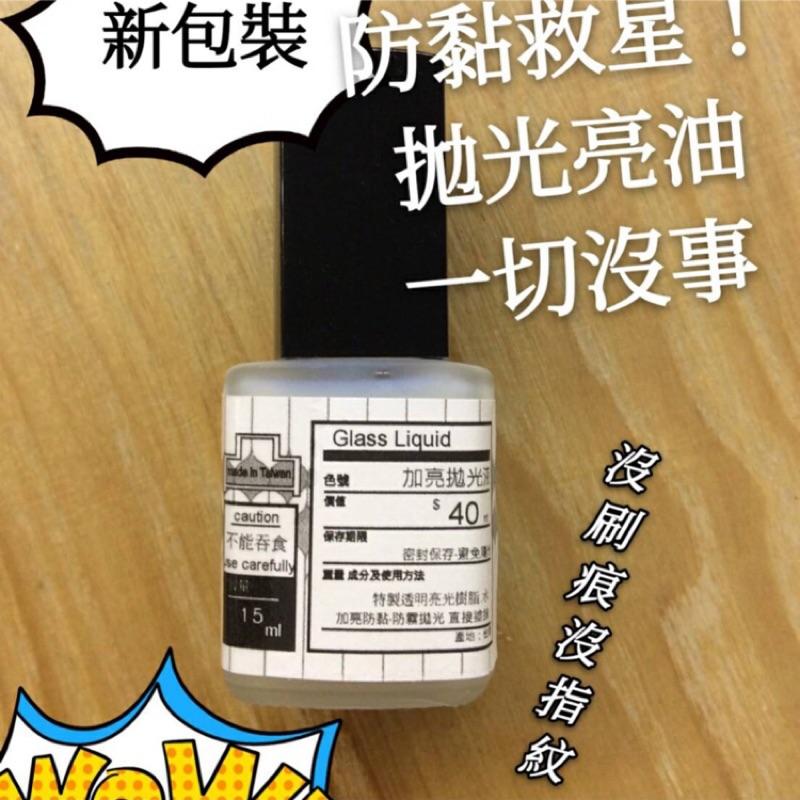 臺灣製uv膠亮光油 有光面跟霧面兩種 防黏 快乾 水晶滴膠用 快乾 增亮   蝦皮購物