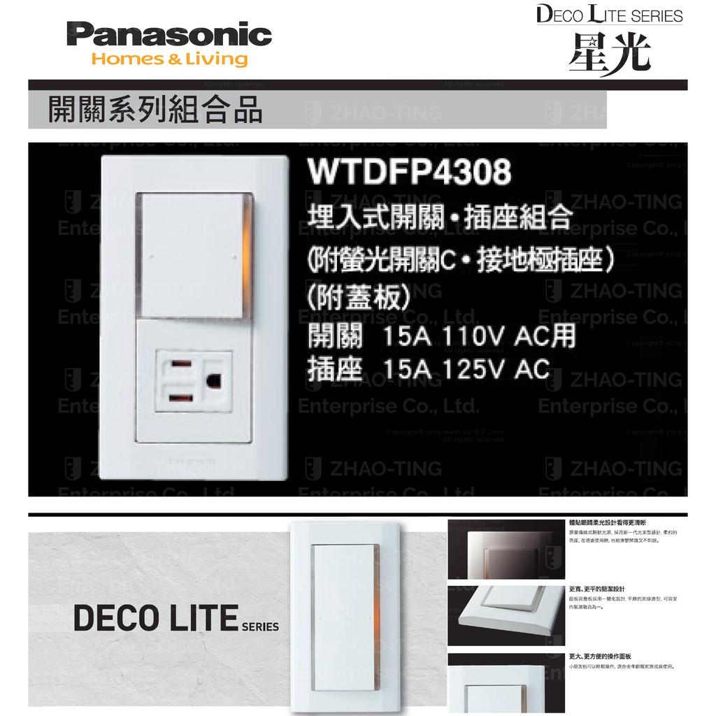 Panasonic 國際牌 松下 DECO星光系列開關 插座 WTDFP4308   蝦皮購物