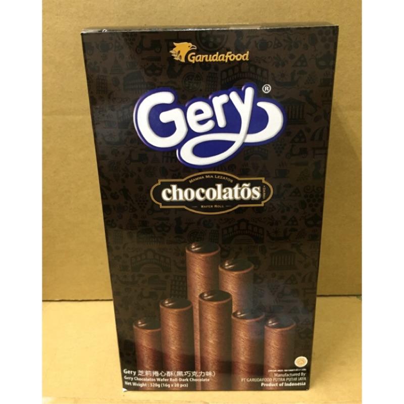 Gery 捲心酥(黑巧克力口味/榛果口味/重起司口味)320公克 | 蝦皮購物