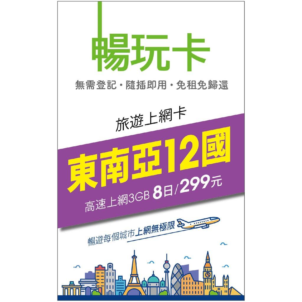 中東南亞12國 暢玩卡 國外上網卡 8日 3GB 高速上網 卡包 出國 旅遊 網卡 香港 泰國 澳門 新加坡 M88   蝦皮購物