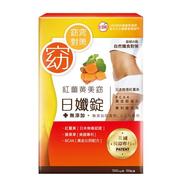 UDR專利紅薑黃日孅錠60錠【康是美】[買1送1][下單1出貨2] | 蝦皮購物