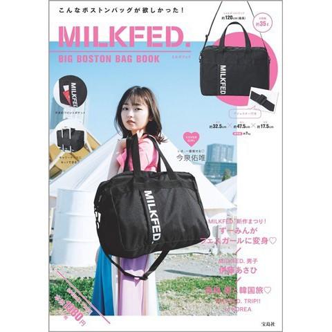 森林雜貨坊 90 日本mook雜誌附錄 MILKFED男女通用潮牌 大容量尼龍手提包斜背包側背包 旅行包可掛行李箱拉桿 ...