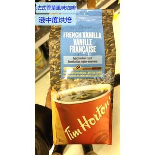 (代購) 加拿大品牌 Tim hortons 咖啡 多種口味咖啡粉任選 辦公室必備 加拿大必喝品牌 | 蝦皮購物