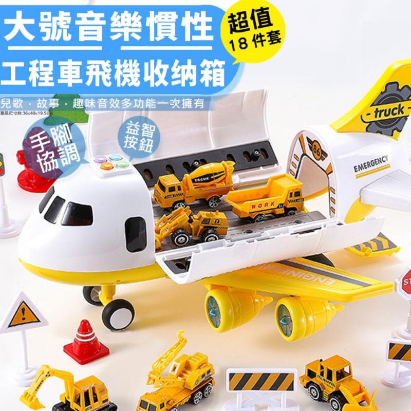 ♔愛兒樂園♔【現貨】大號音樂慣性 工程車 飛機收納箱18件套   蝦皮購物