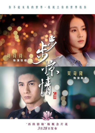 Liu Shishi and Nicky Wu may be the main characters, but the news is all about Zeng YIke and JIang Jinfu's kiss.