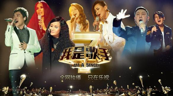 Hunan TV's I Am A Singer topped the ratings last night, beating out rival singing contest, Sing My Song, and a really cool scientific game show.