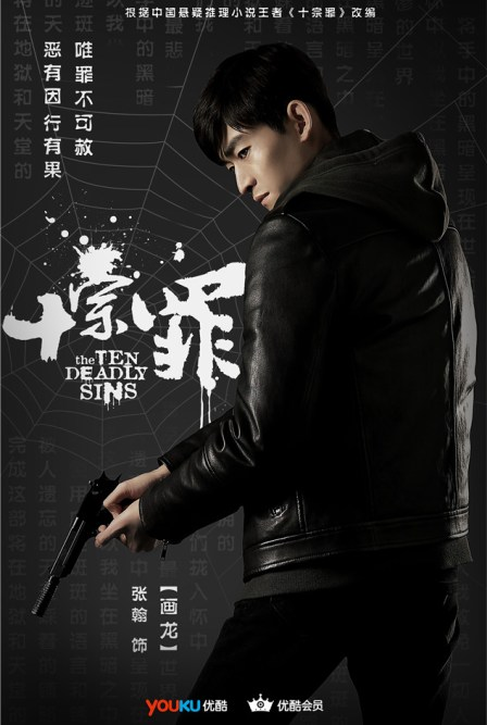 Although this is like the fourth drama Zhang Han has produced, it's only the first one that's airing.