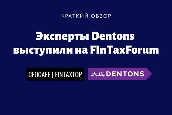 Дентонс, Dentons, CFOCAFE, CFO CAFE, FinTax Forum
