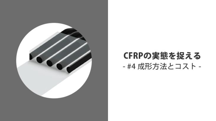 CFRPの実態を捉える(#4 成形方法とコスト)