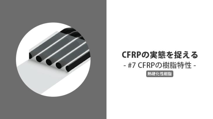CFRPの実態を捉える(#7 CFRPの樹脂特性-熱硬化性樹脂)