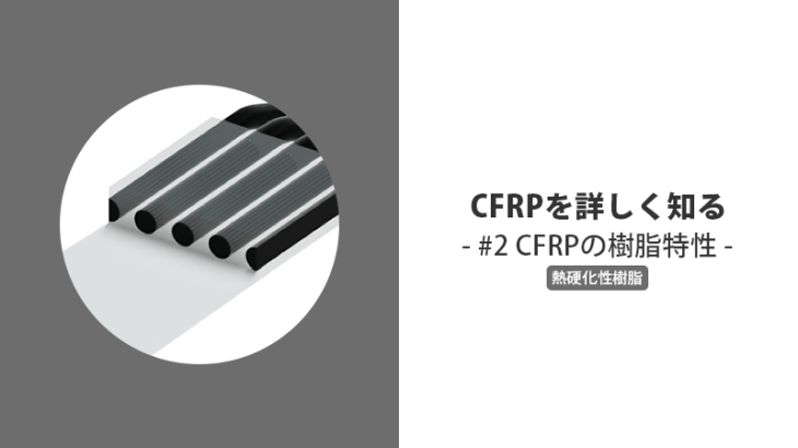 CFRPの詳しく知る(#2 CFRPの樹脂特性-熱硬化性樹脂)