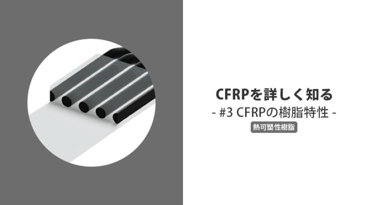 CFRPを詳しく知る(#3 CFRPの樹脂特性-熱可塑性樹脂)