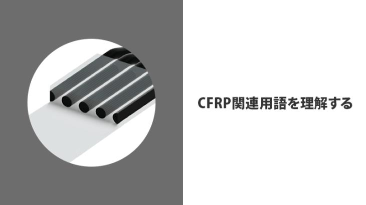 CFRP関連用語を理解する