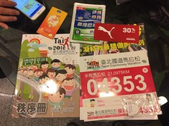 2016國道馬拉松1