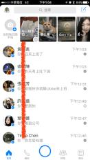 APP Messenger 隨手拍00003