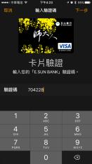 第一次使用Apple Pay00004