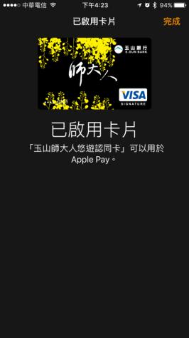 第一次使用Apple Pay00005