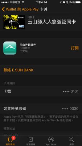 第一次使用Apple Pay00006