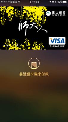 第一次使用Apple Pay00007