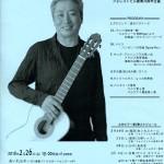 福田進還暦記念ギターリサイタル
