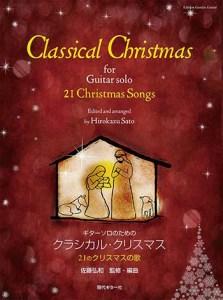 GG545:クラシカル・クリスマス入稿用