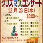 明日午後6時より森芳楽園クリスマスコンサート
