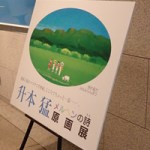荘村清志ギターコンサート at 下関市立美術館「光庭」