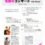 2つのギターによる気軽なコンサート(ヒストリア宇部)