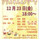 第19回森芳楽園クリスマスコンサート