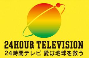 24時間テレビ,イメージ,写真