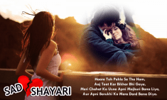 sad-shayari-photo-frames-cg-special-fx-screen-3