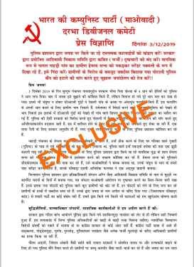 नक्सलियों ने सारकेगुड़ा के दोषियों पर कार्रवाई की मांग का ज्ञापन किया जारी, कांग्रेस की सरकार पर ग्रामीणों की हत्या का लगाया आरोप