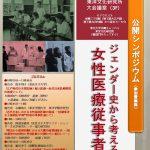 シンポジウム「ジェンダー史から考える女性医療従事者」(7月7日:東京大学東洋文化研究所)