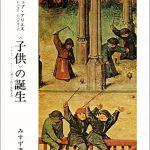 【特論19】ジェンダー史学の古典を読む(全10回)(姫岡とし子)