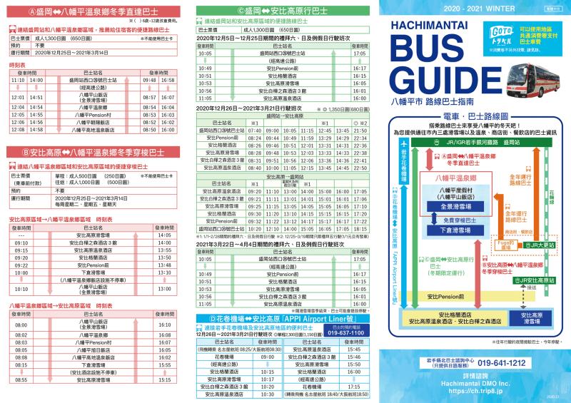 冬季限定巴士
