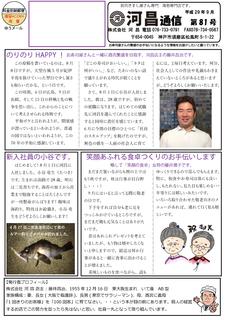 81号河昌通信.jpg