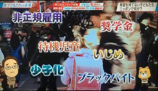 「就学前教育」が重要!NHKスペシャル「#子どもたちの未来」レポ