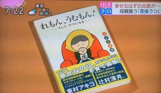【レポ】NHKおはよう日本「産後うつ」から母親を救え