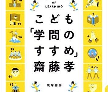 【齋藤孝】大人も読みたい「こども『学問のすすめ』」福沢諭吉