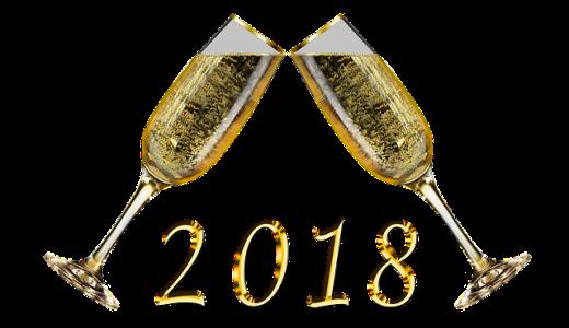 あけましておめでとうございます!2018