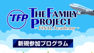 The Family Projectタイトル画像