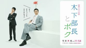 """""""Kinoshita Bucho To Boku"""" (YTV) 2010 - Chad Drama Japan"""
