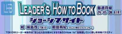 Leader's How To Book